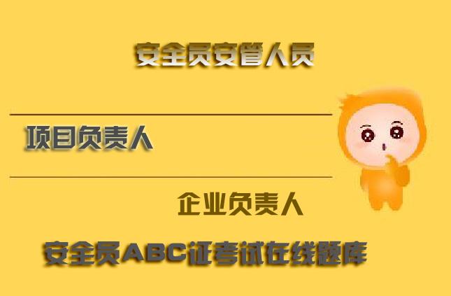 浙江安全三类人员模拟题库培训