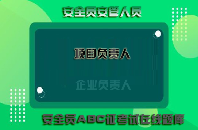 最新版新疆维吾尔乌鲁木齐安全员a证b证c证在线测试模拟题复习题库