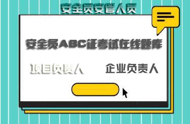 重庆市安全员a证b证c证测试模拟习题手机学习版