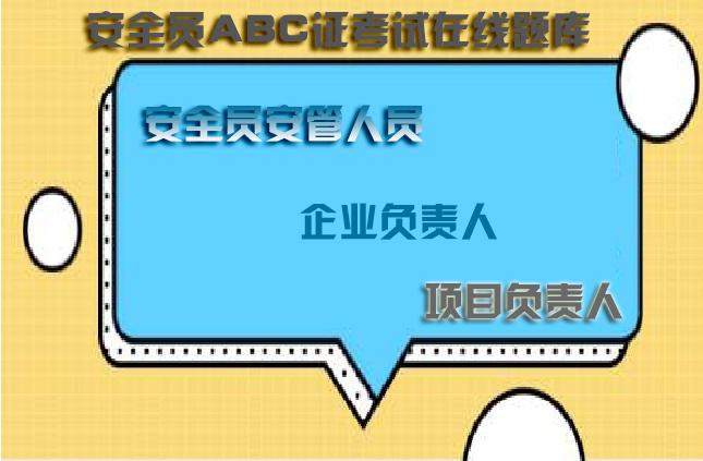 江西省南昌企业项目管理人员安全生产模拟练习题资料下载