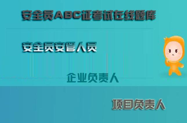 辽宁沈阳建筑施工企业安管人员历年真题
